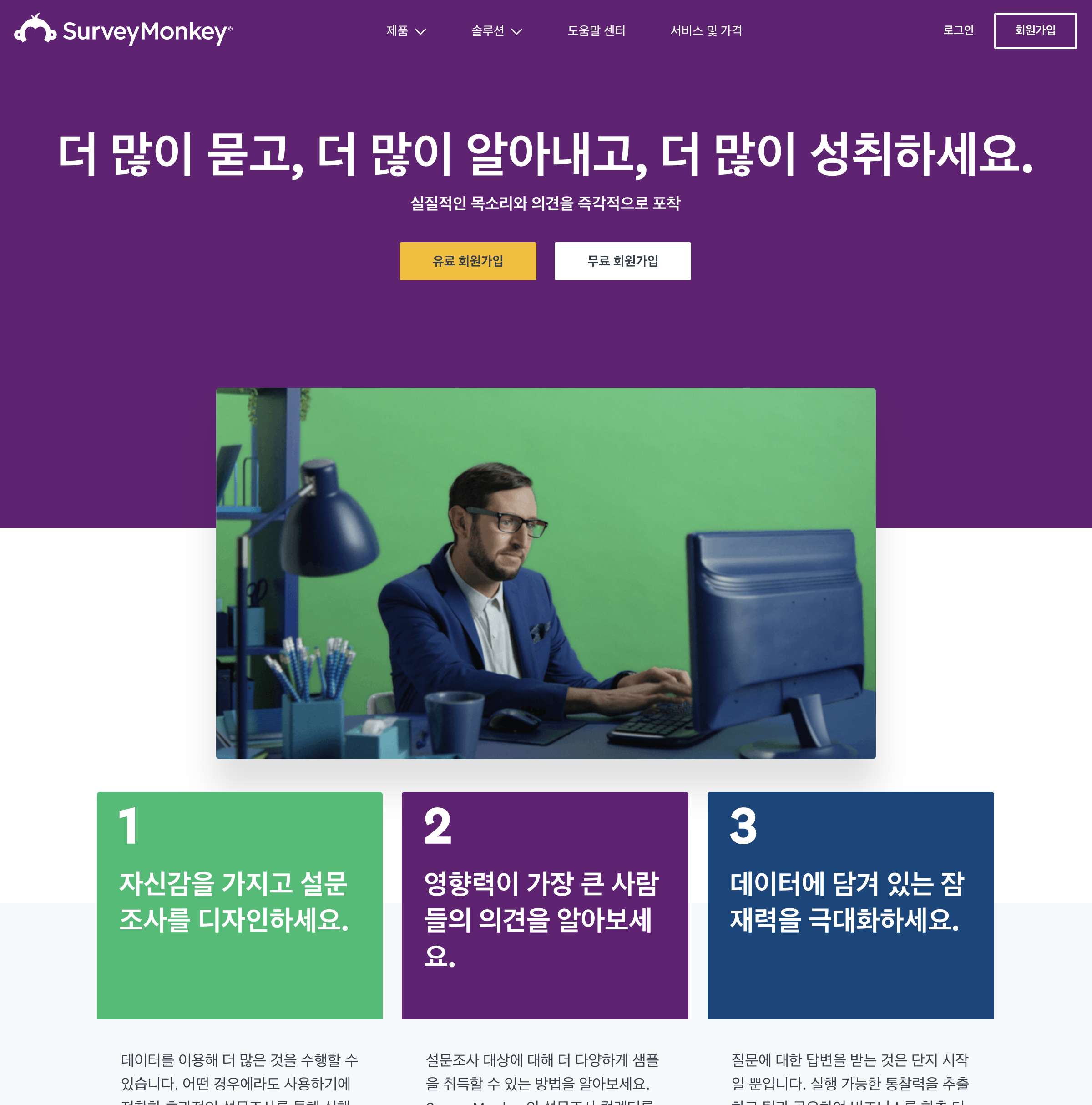 A SurveyMonkey page in Korean with a simple aesthetic